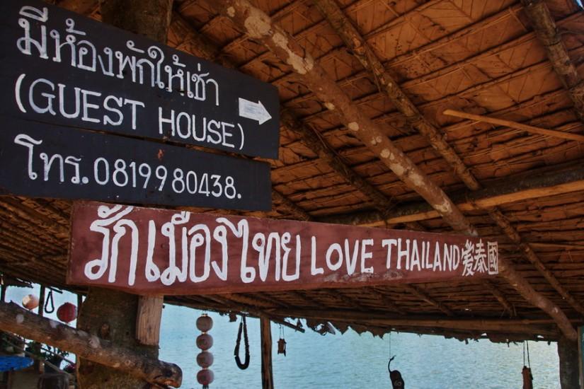 Thailand Mae Hong Son2011-04-16 08-39-39 - _DSC8667_2