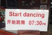 rsz_start_dancing